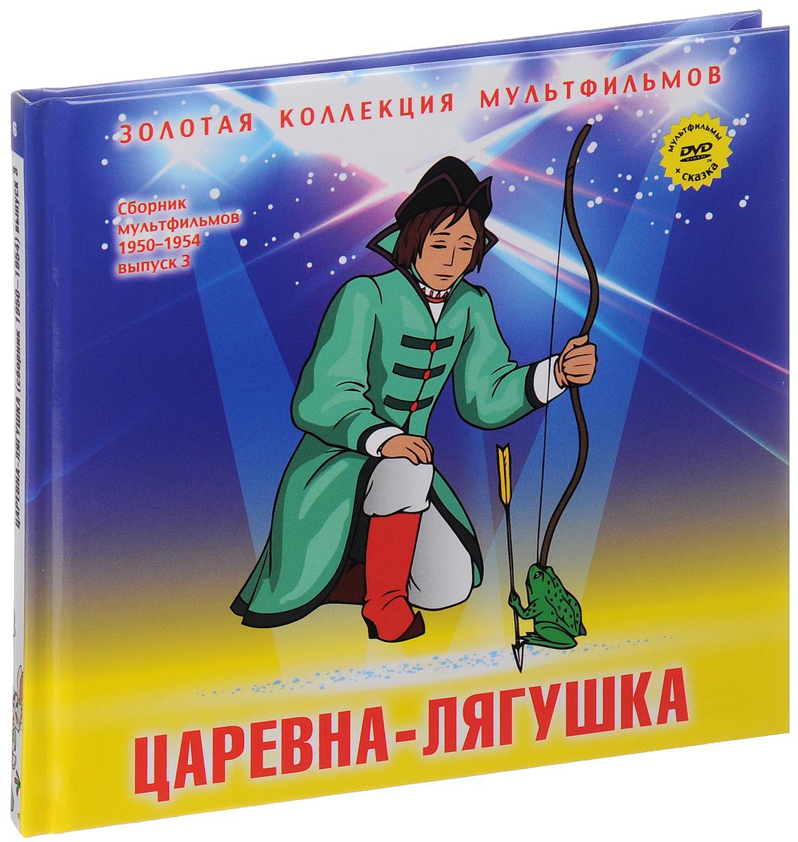 Сборник мультфильмов 1950-1954: Выпуск 3: Царевна-лягушка