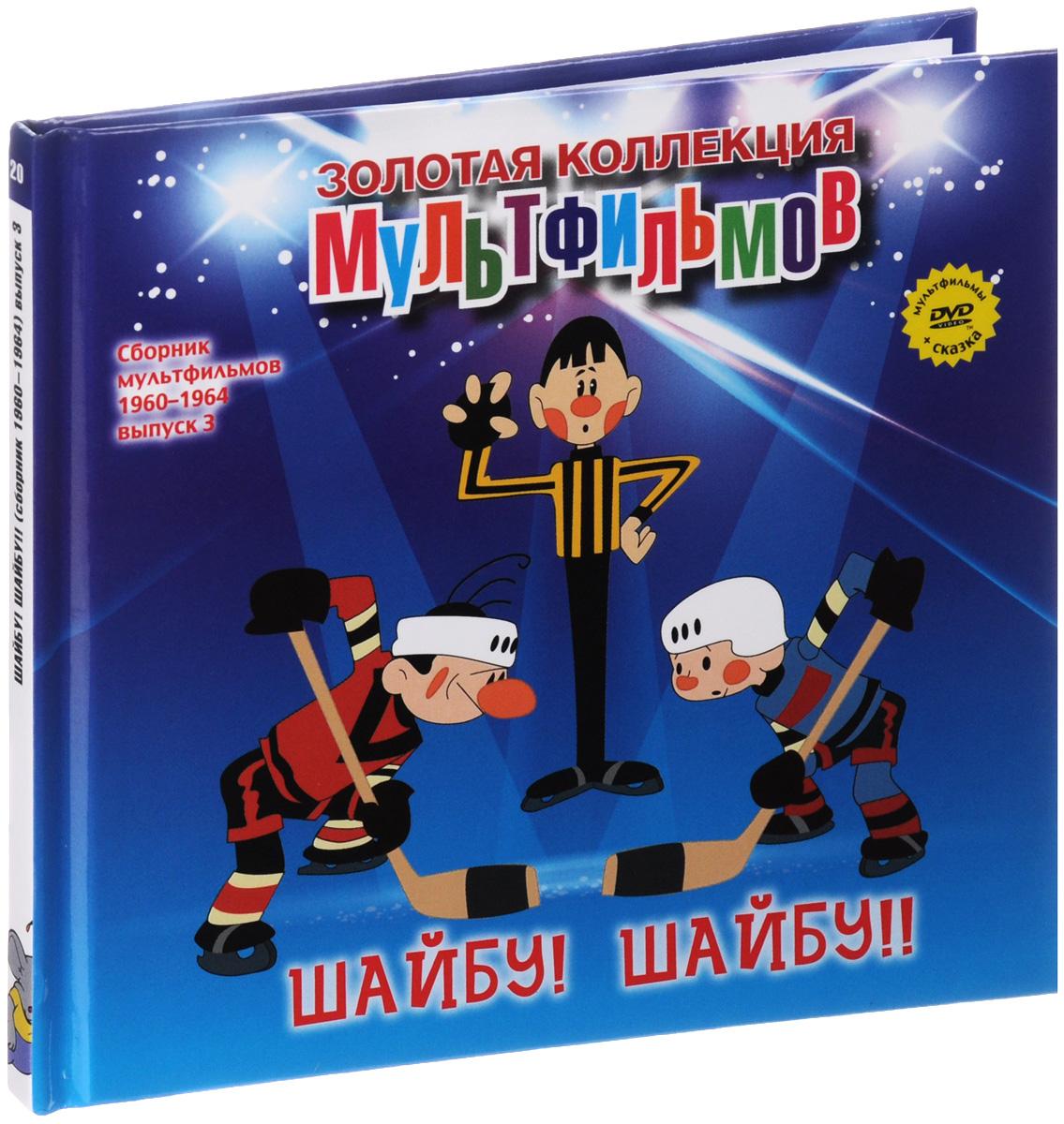 Сборник мультфильмов 1960-1964: Выпуск 3: Шайбу! Шайбу!