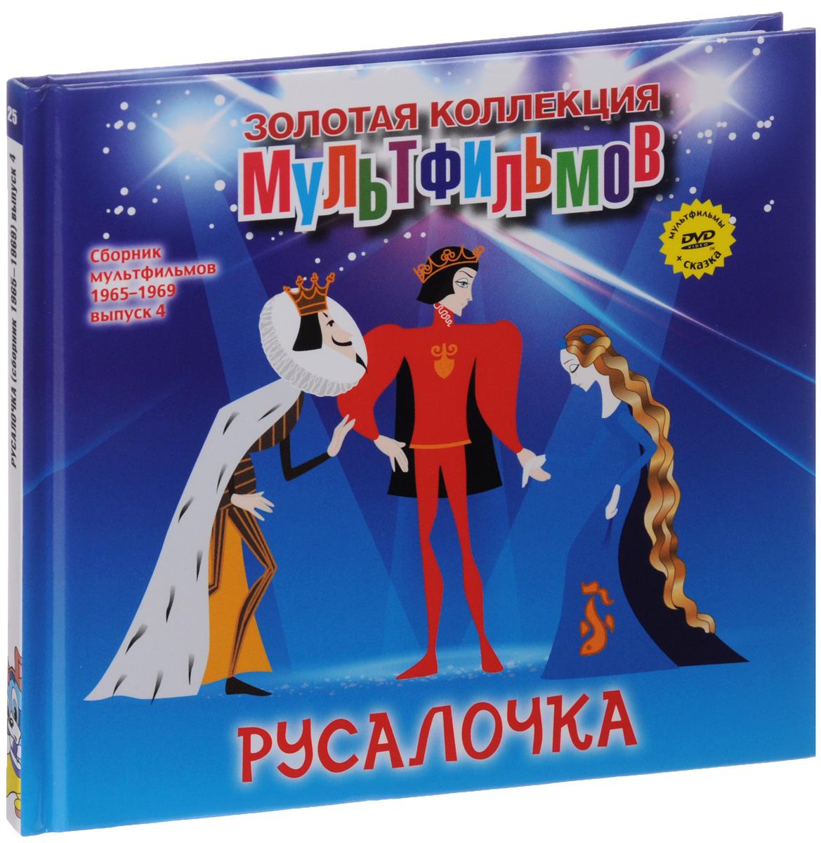 Сборник мультфильмов 1965-1969: Выпуск 4: Русалочка