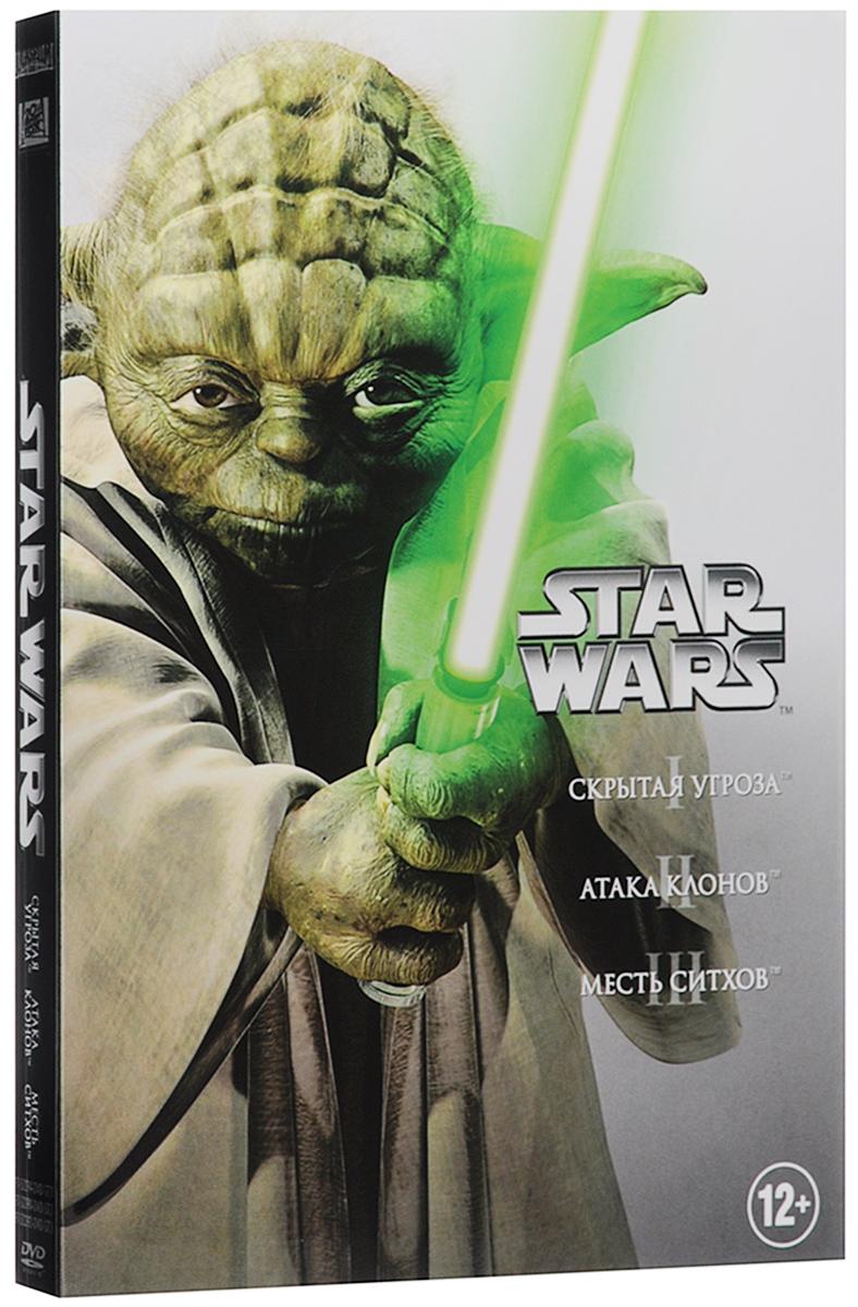 Звездные войны: Трилогия, эпизоды I, II, III (3 DVD)