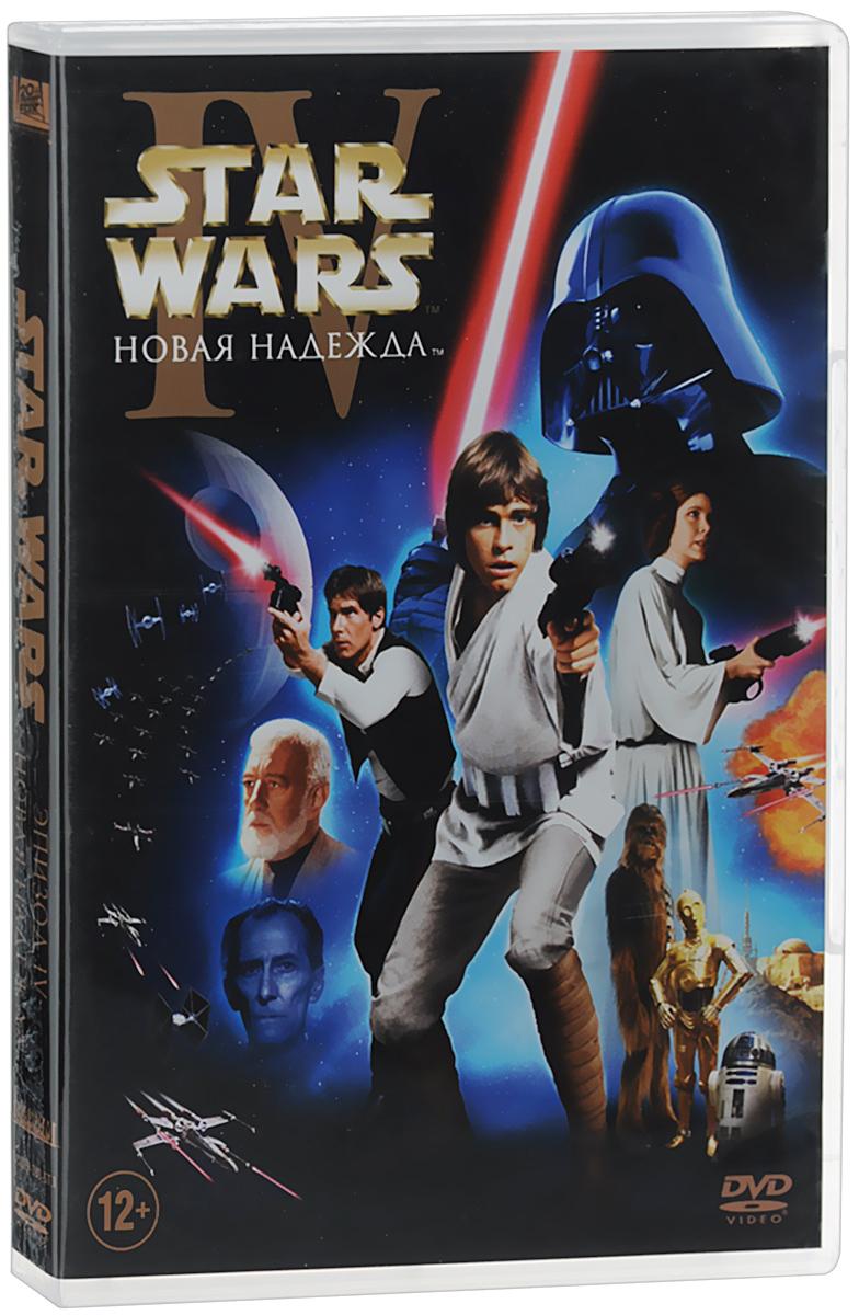 Звездные войны: Эпизод IV: Новая надежда