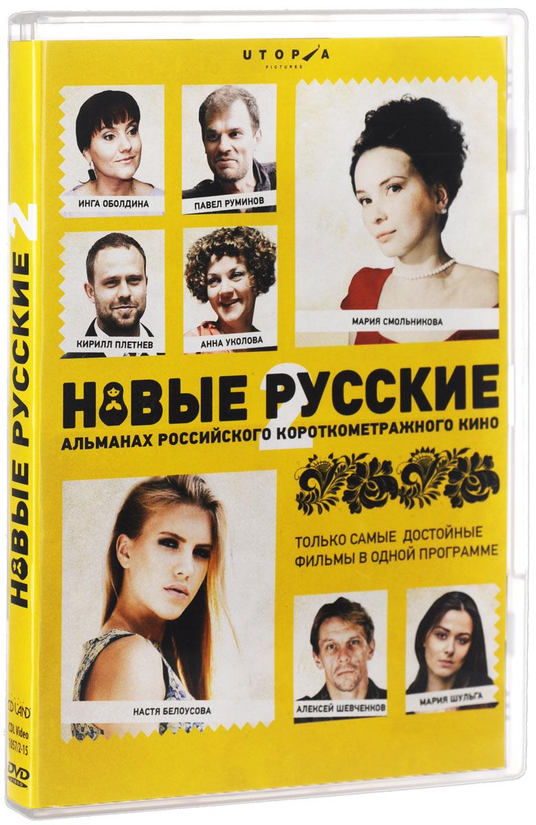 Романтическая эротика. Жизнь как триллер. Жёсткая криминально-психологическая драма. Головокружительная черная комедия и интимный киноэскиз о непостоянстве красивых актрис - новая коллекция молодого и прогрессивного российского кино.