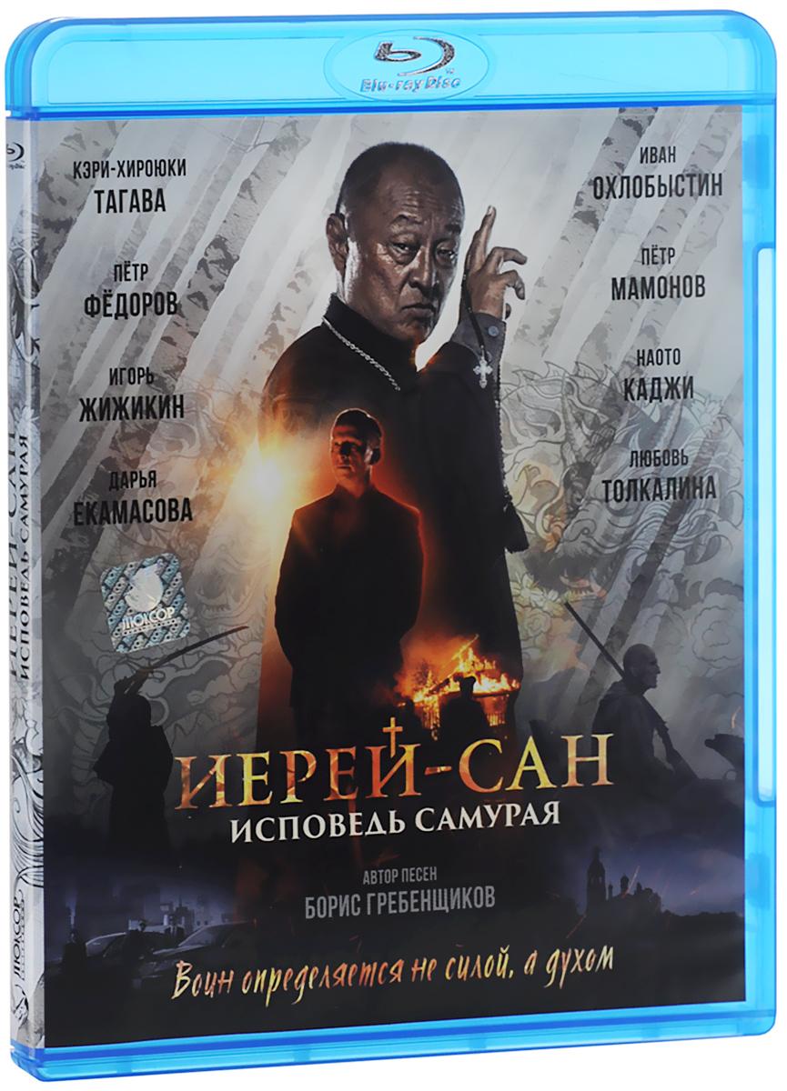 Иерей-Сан: Исповедь самурая (Blu-ray)