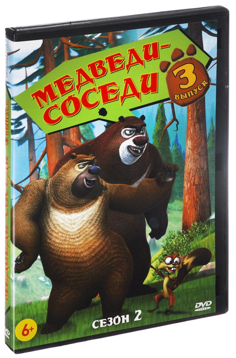 Медведи-соседи: Сезон 2, выпуск 3 2016 DVD