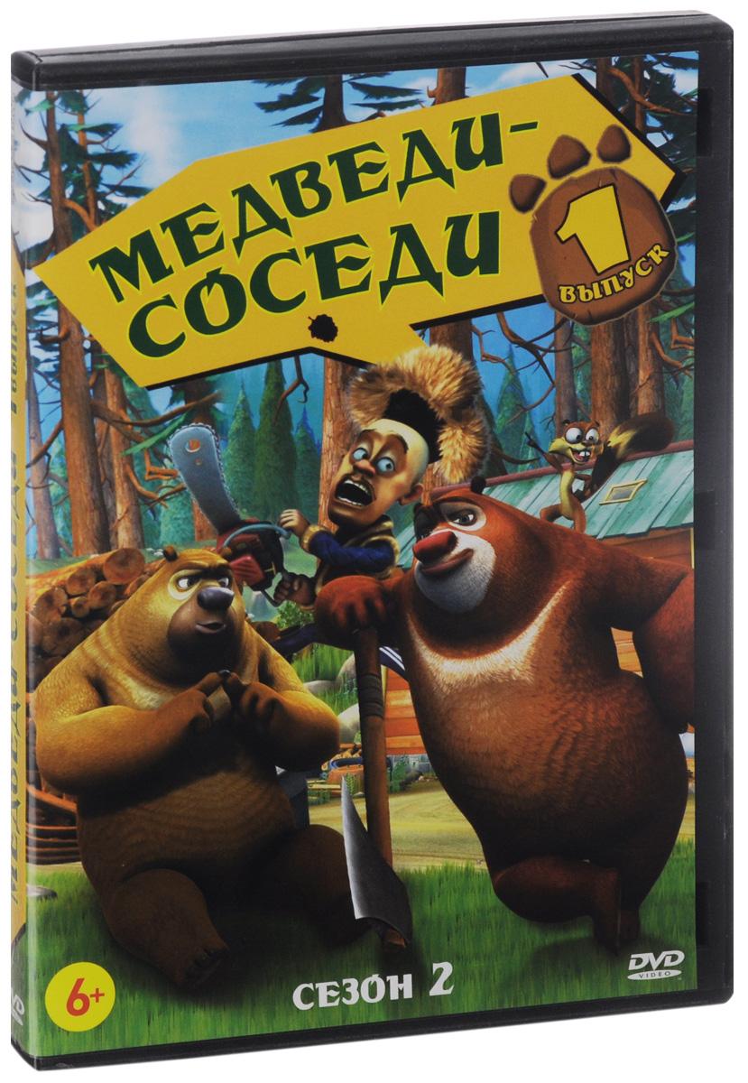 Медведи-соседи: Сезон 2, выпуск 1