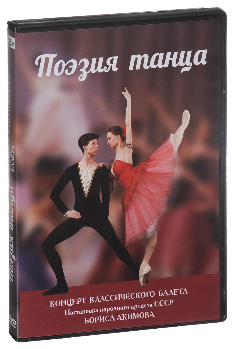 Концерт классического балета: Поэзия танца