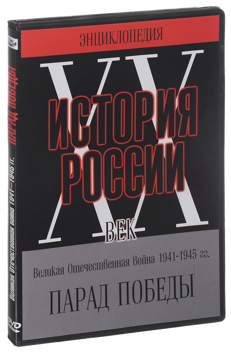 Великая Отечественная война 1941 - 1945. Парад Победы