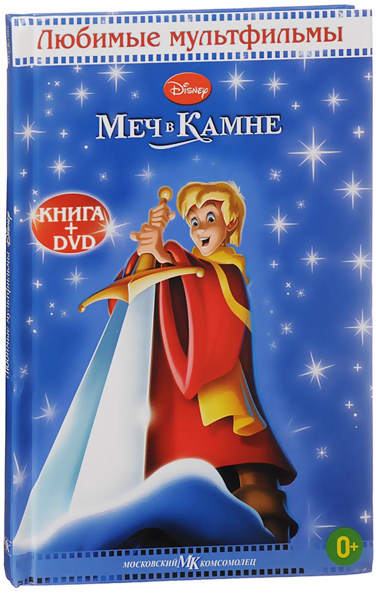Меч в камне (DVD + книга)Мультэкранизация мистической книги Теренса Хэнбери Уайта, написанной по мотивам народных легенд раннего средневековья о короле Артуре и рыцарях Круглого Стола. В стародавние времена в центре Лондона появился громадный камень с замурованным в нем старинным мечом. Золотая надпись на мече гласила, что королем Англии станет тот, кто вытащит этот заколдованный меч, доказав тем самым свою особую силу и право на власть. Пока это не удавалось никому. А между тем в далекой лесной глуши жил себе 11-летний мальчик Артур, прислуживал в замке и даже не подозревал, что именно ему предначертано в будущем стать великом королем. Но это предвидел живший неподалеку волшебник Мерлин. Он и его ученый филин Архимед стали наставниками парнишки, подвергнув своего юного воспитанника всевозможным испытаниям. Его поочередно превращали в животных трех разных стихий - рыбу, белку и птицу, чтобы мог он познать правду жизни во всех ее проявлениях и понять, что не в мышцах, а в мудрости и...