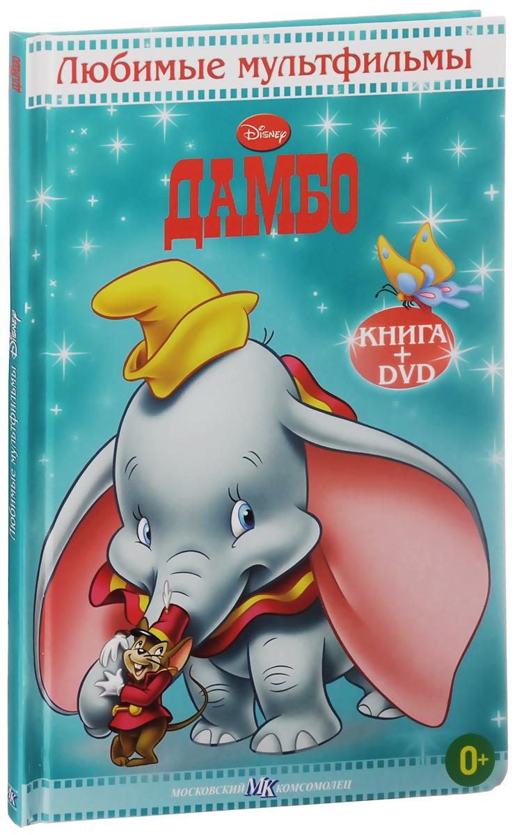 Дамбо (DVD + книга)Трогательная и веселая история про милого слоненка, настоящую дружбу, смелость быть не таким, как все, и веру в себя. Дамбо Уолта Диснея остается классикой на все времена для детей любого возраста и для ребенка в каждом из нас. У слонихи миссис Джамбо рождается слоненок Дамбо, славный и нежный малыш. Поначалу он очаровывает всех... до тех пор, пока слоны не замечают его неестественно большие уши. Отныне Дамбо становится изгоем в слоновьей семье. Но с помощью верного друга Тимоти слоненок понимает, что большие уши приносят не только беды, но еще делают его уникальным - единственным в мире летающим слоном!