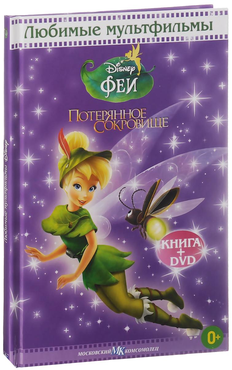 Феи: Потерянное сокровище (DVD + книга) 2013