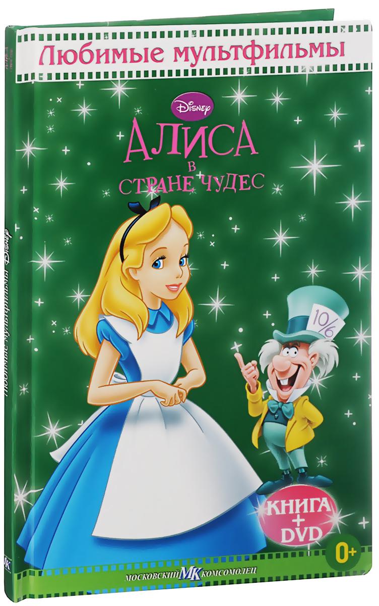 Алиса в стране чудес (DVD + книга)