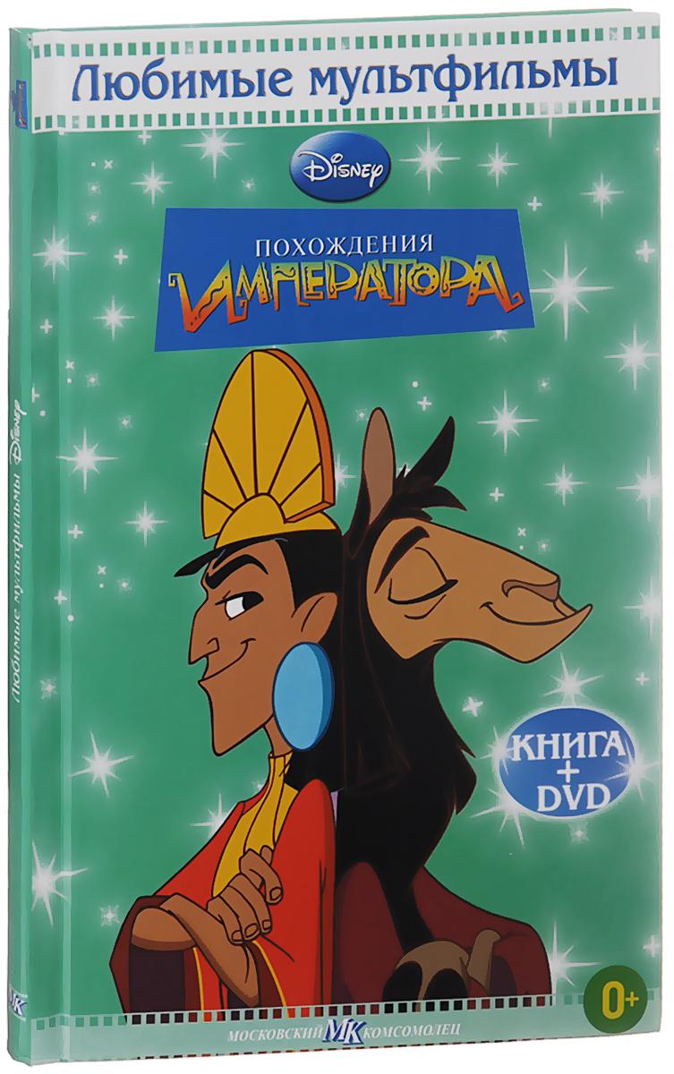 Похождения императора (DVD + книга) 2013