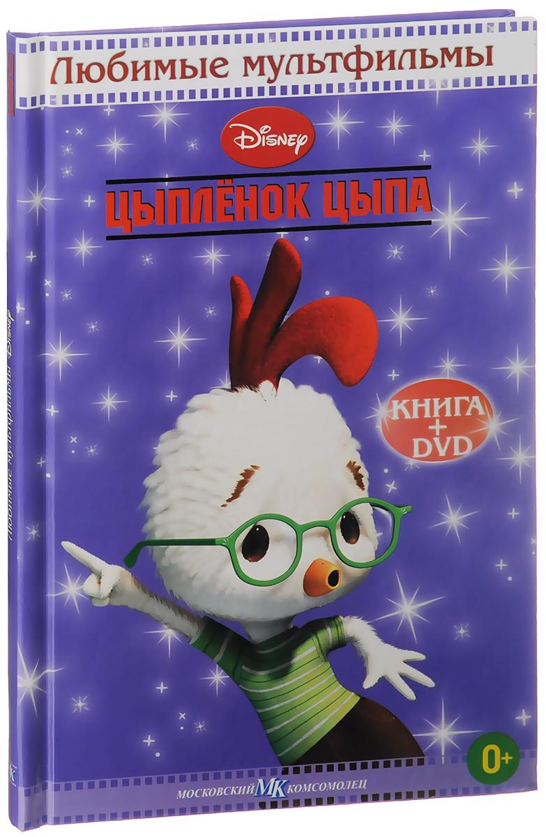 Цыпленок Цыпа (DVD + книга) 2013