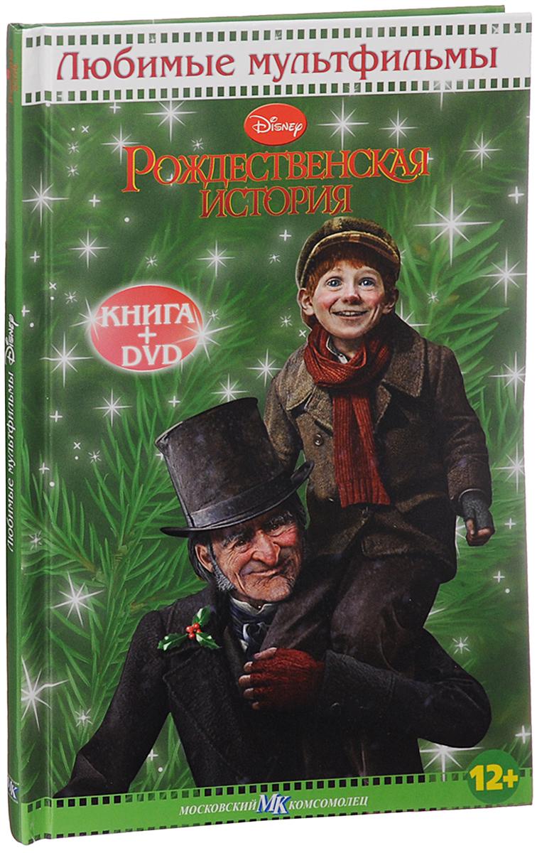 Рождественская история (DVD + книга) 2016