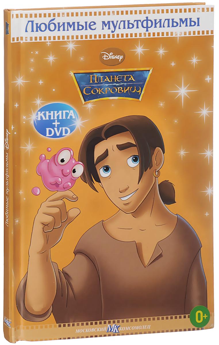 Планета сокровищ (DVD + книга) 2013