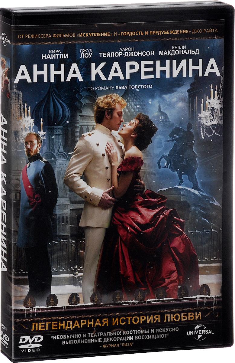 Анна Каренина ловушка страсти