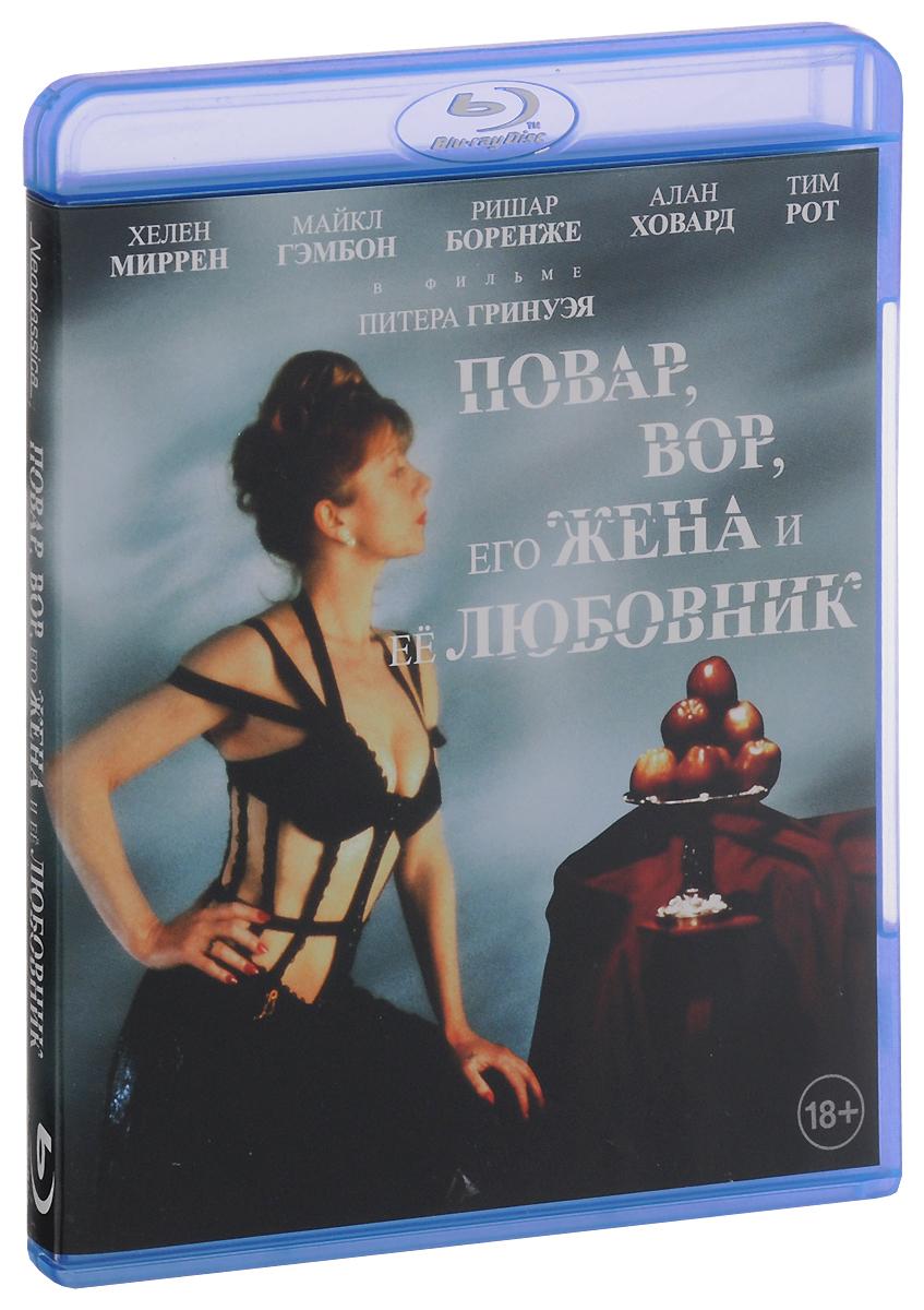 Повар, вор, его жена и ее любовник (Blu-ray)