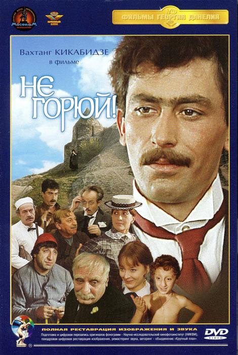 Вахтанг Кикабидзе (