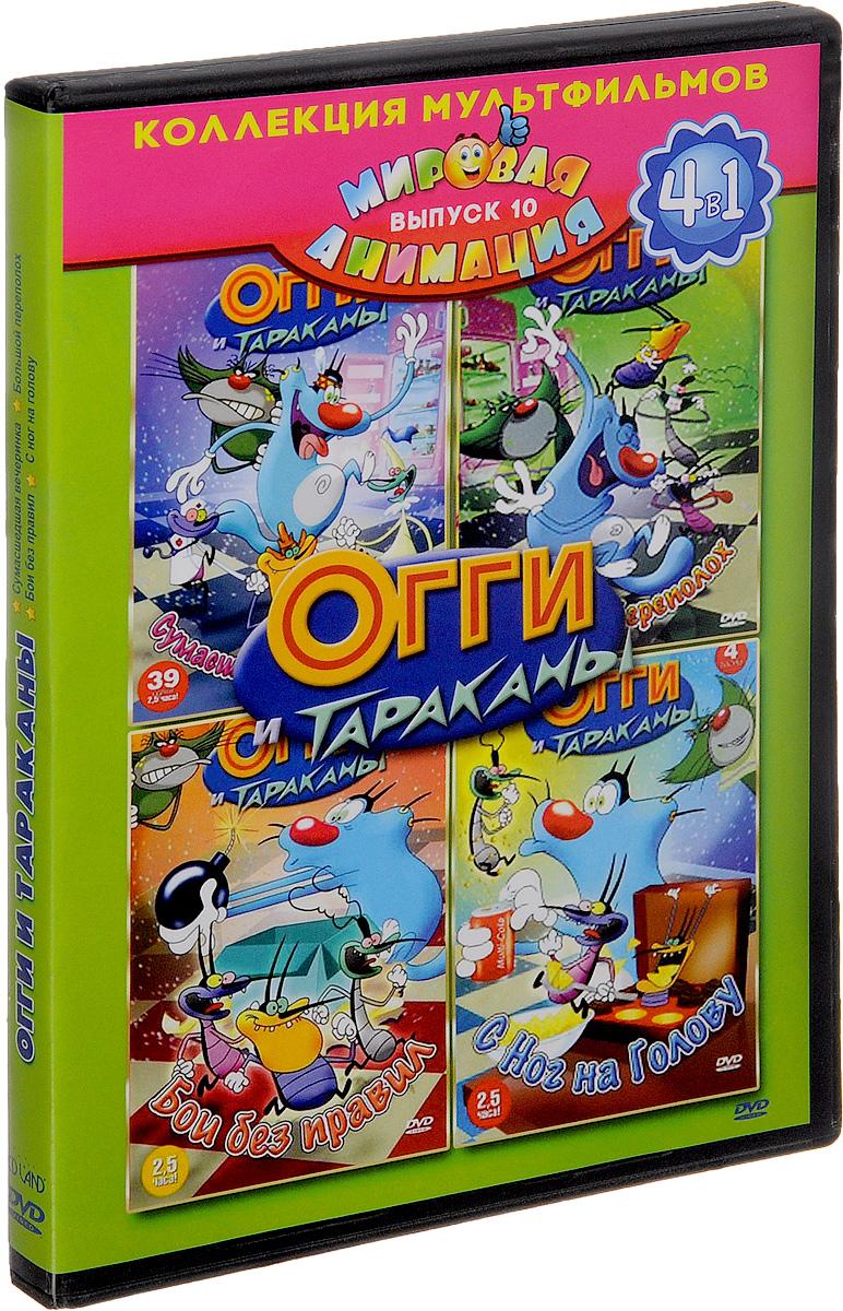 Мировая анимация: Выпуск 10: Огги и Тараканы (4 DVD) 2015