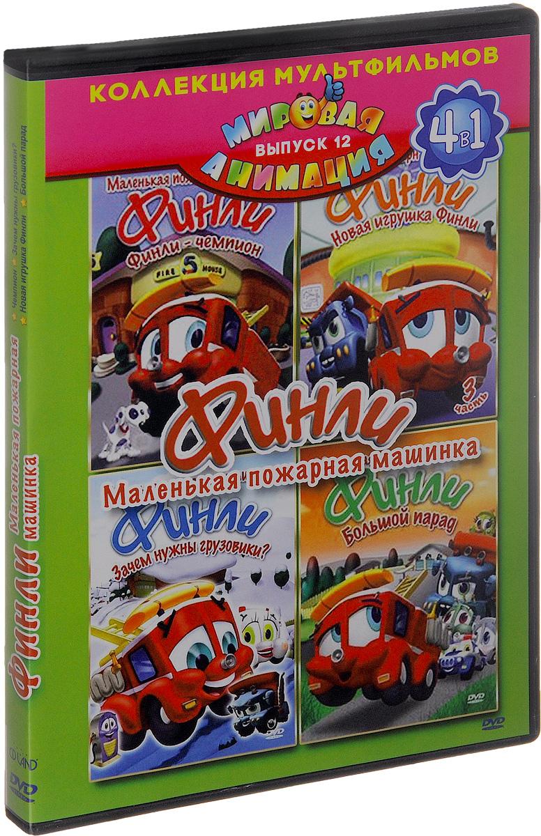 Мировая анимация: Выпуск 12: Финли: Маленькая пожарная машинка (4 DVD) 2015