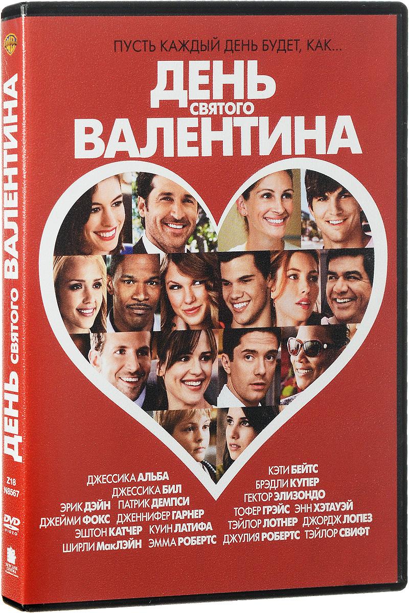 День святого Валентина 2010 DVD
