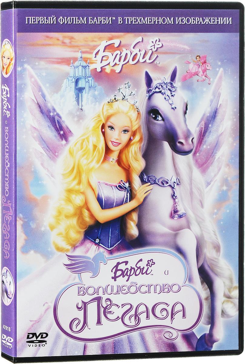 Барби впервые выступает в роли принцессы в волшебной киносказке. Устремитесь к самым увлекательным приключениям вместе с Барби! Приключения принцессы Анники начинаются с того момента, как она подружилась с Бриттой, чудесным крылатым конем, который уносит ее в сказочное Королевство Облаков. У Анники есть всего три дня, чтобы разрушить чары злого колдуна Венлока, превратившего ее семью в камень. На пути к победе над Венлоком Анника встречает новых друзей и вместе с ними путешествует по заколдованным лесам, скользит в ледяных пещерах и летает над облаками, чтобы создать волшебную палочку, которая разрушит колдовство.