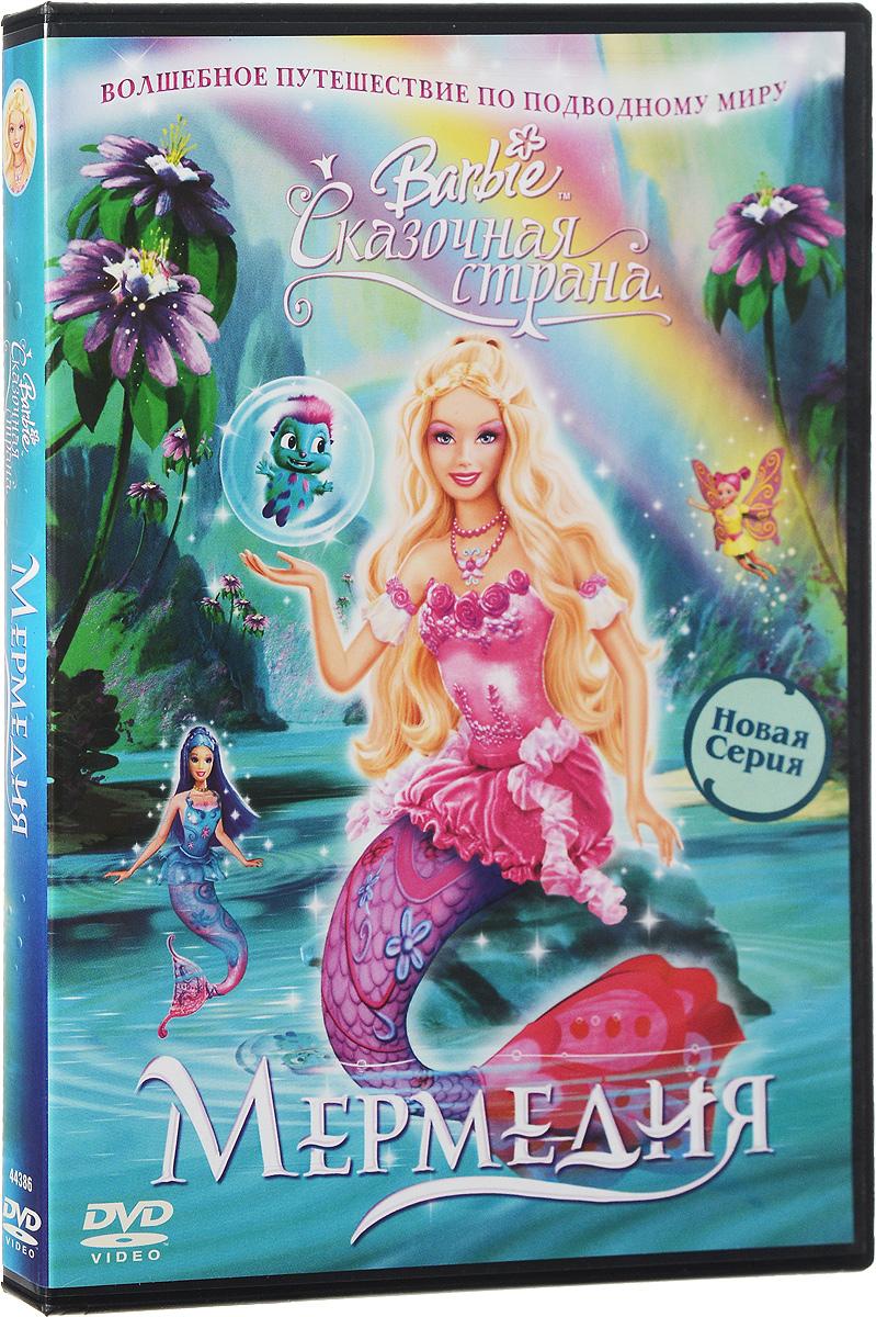 Элина (в главной роли Barbie) отправляется в Мермедию - страну русалок, чтобы спасти своего друга Налу, принца русалок. Налу был похищен, пытаясь найти магическую ягоду - ключ силы колдовских чар злой волшебницы Лаверны. Чтобы спасти друга, Элине понадобится помощь. Ради этого ей удается завоевать расположение недоверчивой упрямой Нори, но и на этом испытания для Элины не заканчиваются. Ведь спасение друга может стоить ей крыльев! Сможет ли Элина принести такую жертву, или Сказочная Страна навсегда перейдет в коварное владение Лаверны?