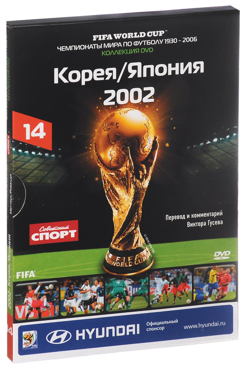 Чемпионаты мира по футболу: Корея / Япония 2002