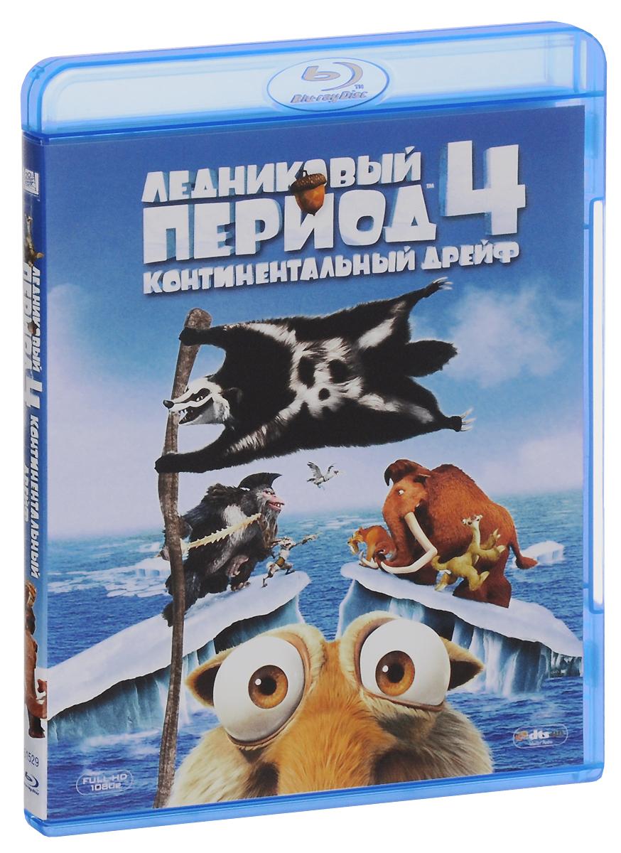 Ледниковый период 4: Континентальный дрейф (Blu-ray)