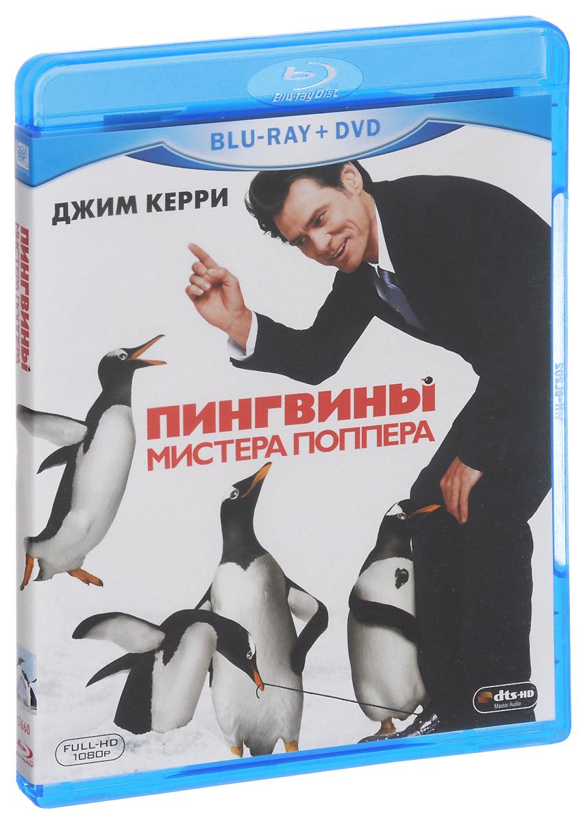 Пингвины Мистера Поппера (Blu-ray + DVD)Джим Кэрри (Вечное сияние чистого разума), Карла Гуджино (Красотки Эдит Уортон), Анджела Лэнсбери (Долгое жаркое лето) в семейной комедии Марка С.Уотерса Пингвины Мистера Поппера. Джим Кэрри исполняет роль Тома Поппера, успешного бизнесмена, который не знает, что для него в жизни самое важное… до тех пор, пока ему в наследство не достаются 6 озорных пингвинов, каждый из которых - яркая индивидуальность! В скором времени шикарные апартаменты Тома превращаются в заснеженную зимнюю обитель, а его представления о мире перевернуты с ног на голову. Но стоит ли сожалеть о своих привычках, если взамен тебе открывается такой необычный, и вместе с тем такой настоящий мир?