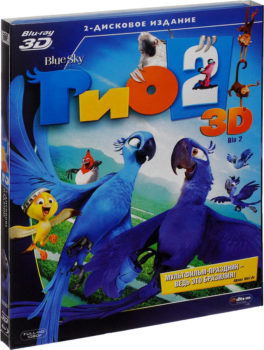 Рио 2 3D и 2D (2 Blu-ray) 2 1 blu ray
