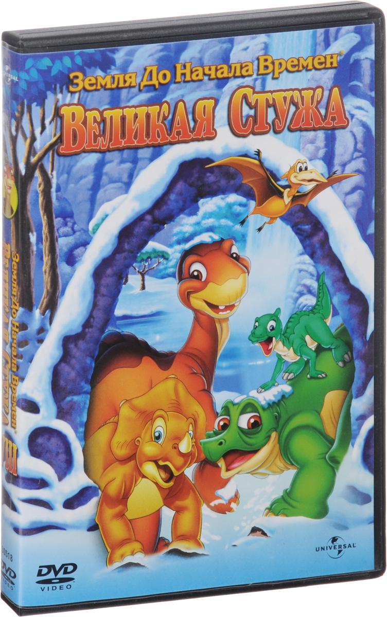 Земля до начала времен VIII: Великая стужаВаши любимые друзья-динозавры возвращаются, чтобы пережить самое крутое приключение в своей жизни! В Долине впервые выпал снег, сделав все вокруг загадочным и волшебным. Но совсем скоро все динозаврики поймут, что эти забавные пушистые белые хлопья угрожают их жизни. Однако Литлфут, Сера, Дакки и Петри больше всего волнуются за Спайка. Ведь появившееся в округе стадо стегозавров так очаровало его, что он решил присоединиться к ним и бежать от стужи вместе с ними. Дакки скрытно отправляется вслед за стадом в Таинственные дали, чтобы проследить за Спайком, а Литтлфут, Сера и Петри решают, несмотря на ужасную стужу, вернуть назад пропавших друзей. Земля до Начала Времен: Великая стужа - это волшебная анимация, чарующие песни и трогательный сюжет.