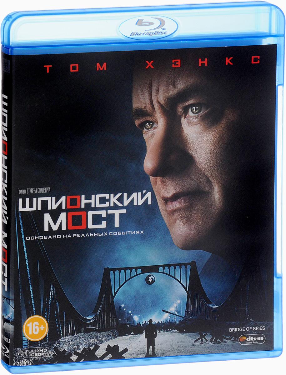 Шпионский мост (Blu-ray)Том Хэнкс (Война Чарли Уилсона), Марк Райлэнс (Аноним), Эми Райан (Бёрдмэн) в биографической драме Стивена Спилберга Шпионский мост. Действие фильма происходит на фоне серии реальных исторических событий и рассказывает о бруклинском адвокате Джеймсе Доноване, который оказывается в эпицентре холодной войны, когда ЦРУ отправляет его на практически невозможное задание — договориться об освобождении захваченного в СССР американского пилота самолета-разведчика U2.