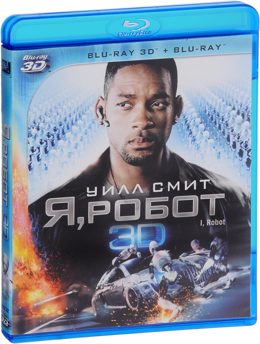 Я, робот 3D и 2D (Blu-ray)Уилл Смит (Враг государства), Бриджит Мойнехен (Рекрут) и Алан Тудык (28 дней) в фантастическом блокбастере Алекса Пройяса Я, робот. 2035 год. Роботы стали частью повседневной жизни человека. Детектив Дел Спунер (Уилл Смит) расследует дело о роботе Санни, подозреваемом в убийстве человека. Если один робот смог нарушить заложенный в него один из трех законов, не позволяющих причинить вред человеку, то и другие роботы могут это сделать. А это уже угроза существованию всего человечества. Дел ищет истину, чтобы открыть людям глаза и избежать войны с роботами.