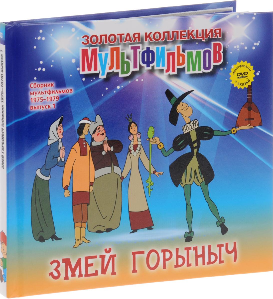 Сборник мультфильмов 1975-1979: Выпуск 1: Змей Горыныч