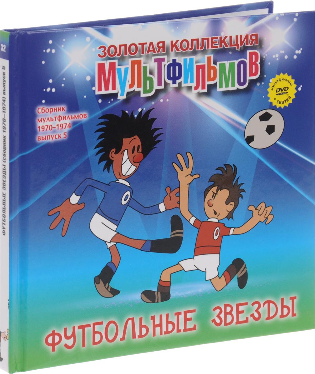 Сборник мультфильмов 1970-1974: Выпуск 5: Футбольные звезды
