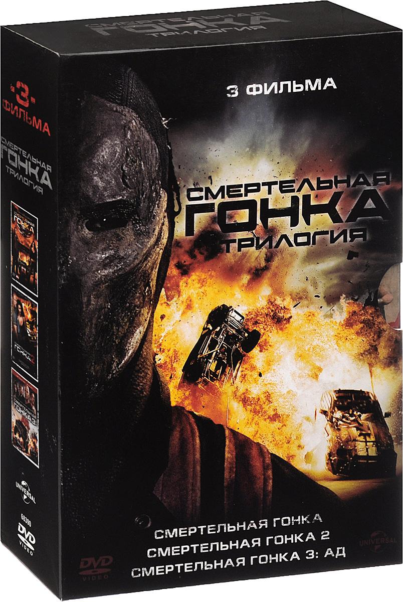 Смертельная гонка: Трилогия (3 DVD)