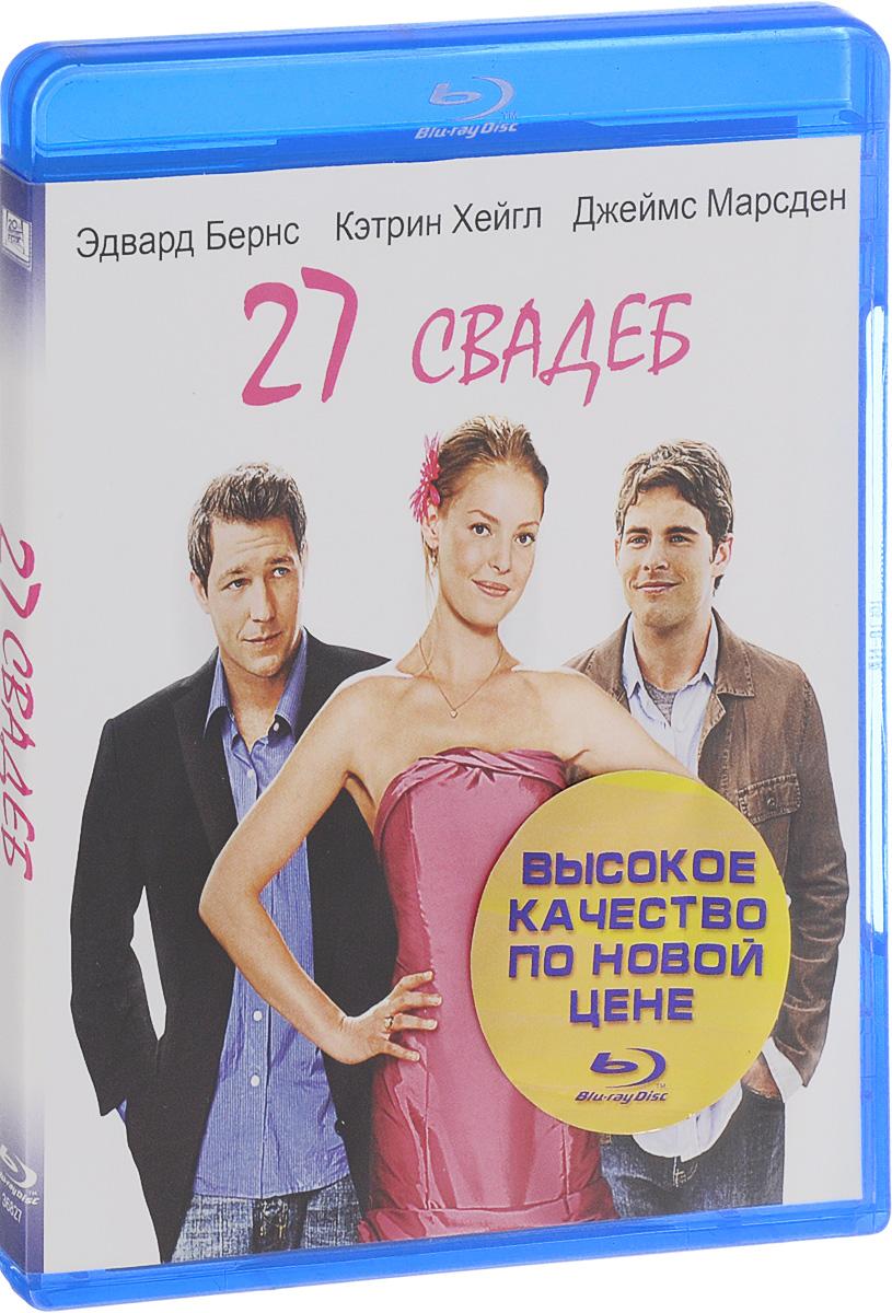 27 свадеб (Blu-ray) 2008
