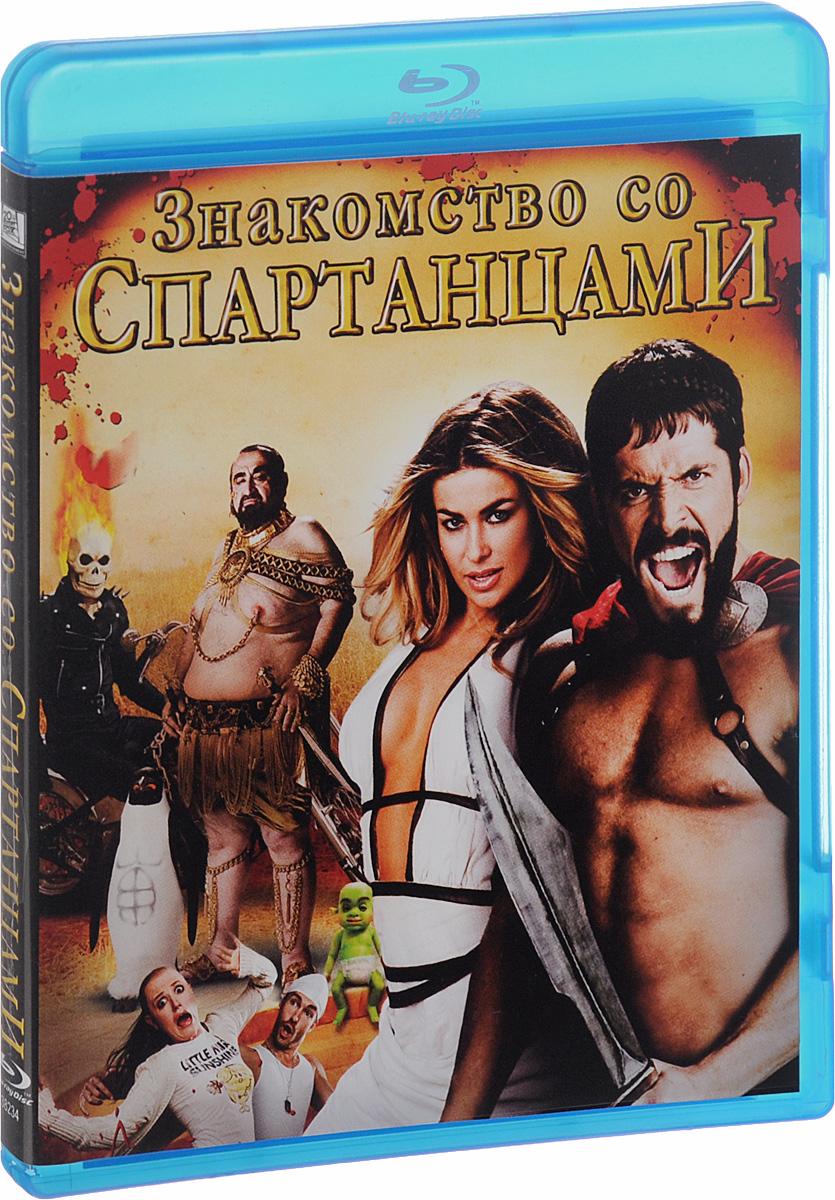 Знакомство со спартанцами (Blu-ray) 2008