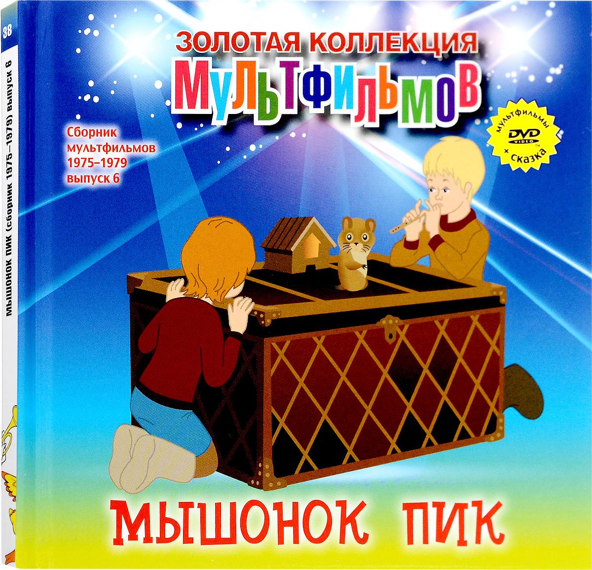 Сборник мультфильмов 1975-1979: Выпуск 6: Мышонок Пик