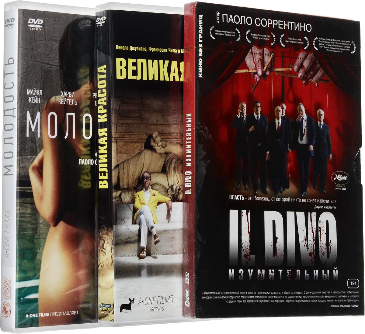 Молодость / Изумительный / Великая красота (3 DVD)