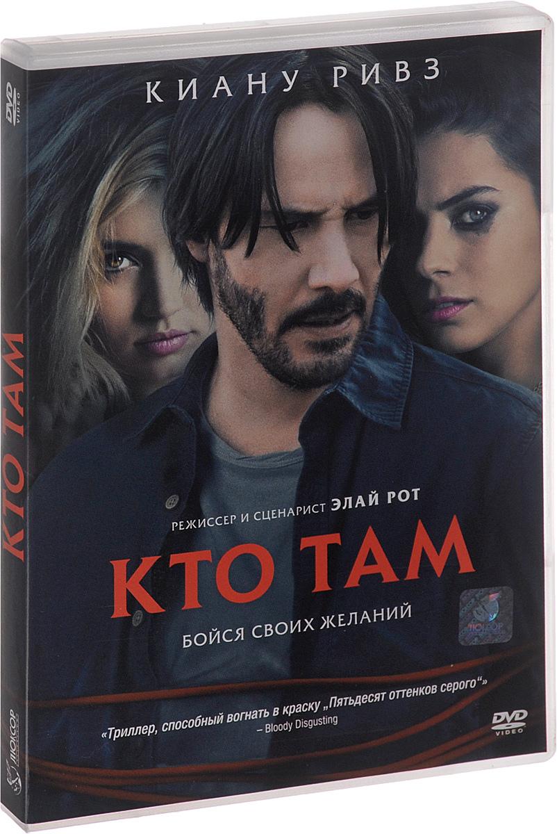 Киану Ривз («47 ронинов»), Лоренца Иззо, Ана де Армас в триллере Илайя Рота