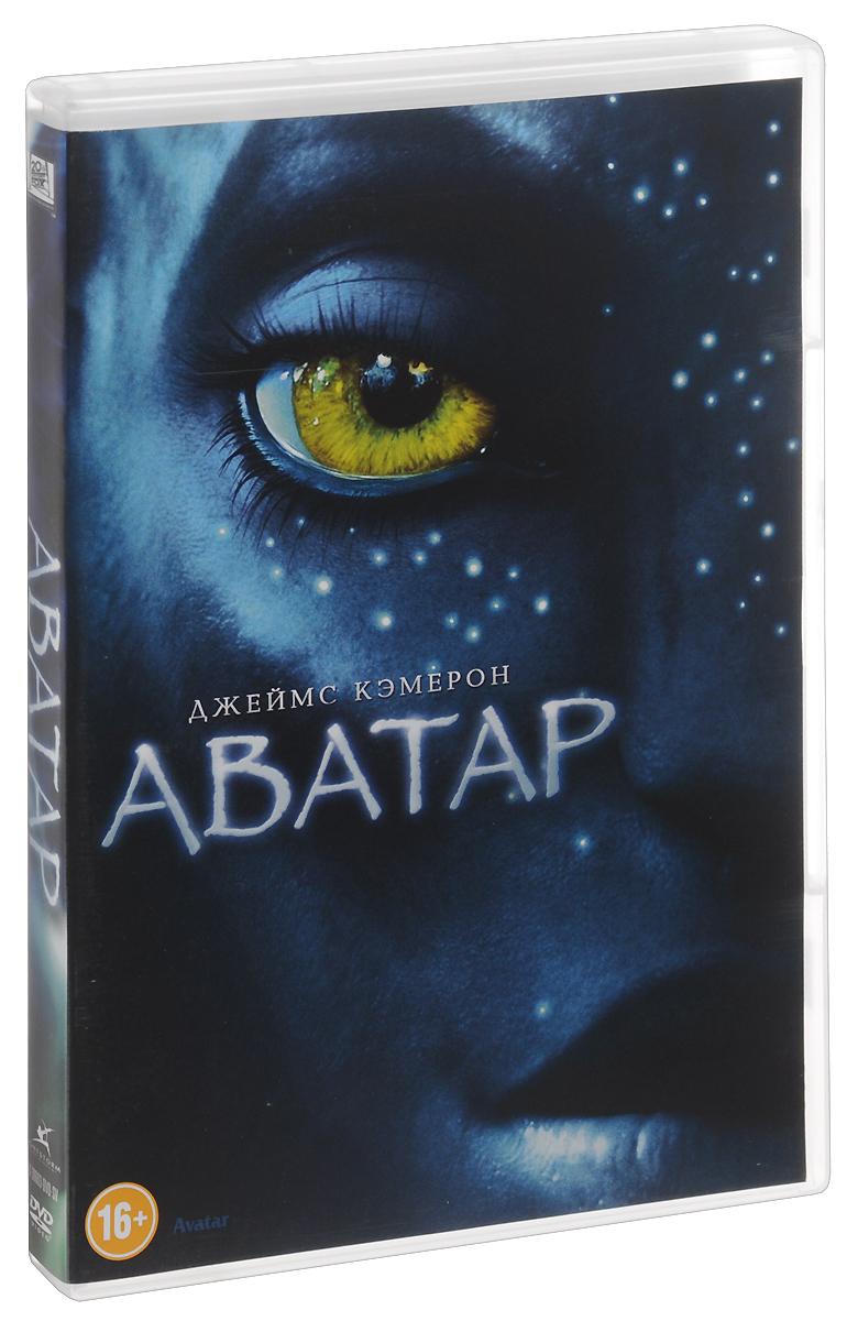 Аватар 2012 DVD