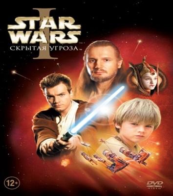 Звездные войны: Эпизод I: Скрытая угроза