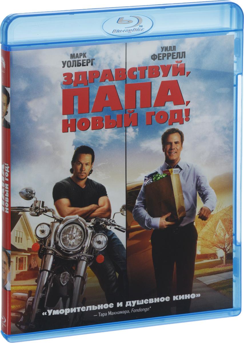 Здравствуй, папа, Новый год (Blu-ray)