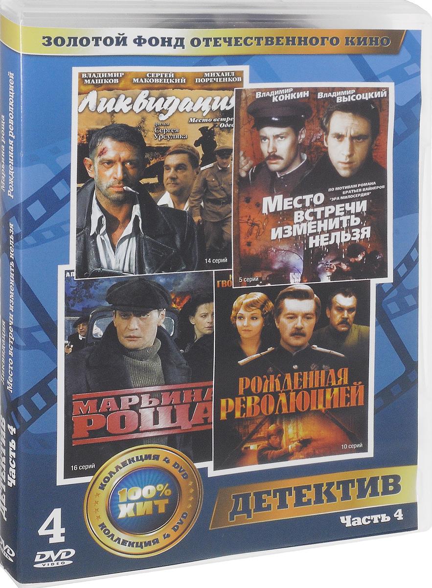 Детективы: Часть 4 (4 DVD)