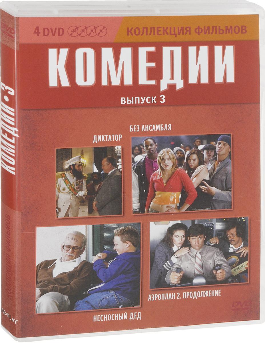 Коллекция фильмов: Комедии: Выпуск 3 (4 DVD)