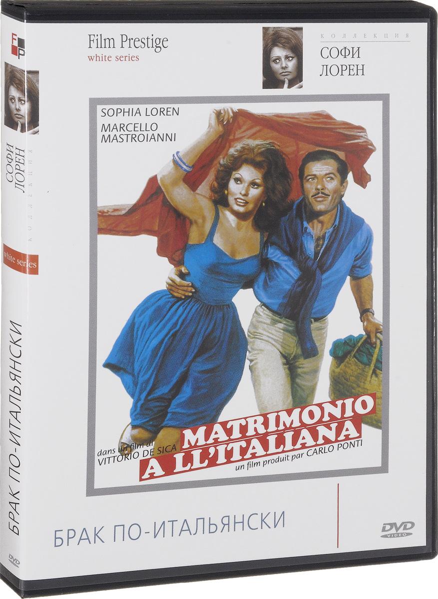 Брак по-итальянскиСофи Лорен (Любовь под вязами), Марчелло Мастроянни (8 1/2), Текла Скарано (Вчера, сегодня, завтра) в трагикомедии Витторио Де Сика Брак по-итальянски. Уже 20 лет живут вместе Филумена и Доменико, но последний так и не женился на ней. Уж очень он любвеобилен. На пороге свадьбы с одной из его многочисленных и непостоянных пассий Филумена притворяется умирающей, и Доменико задумывается о месте этой женщины в его судьбе. Он понимает, что нет в его жизни ничего ценнее этой любви... Одна из самых знаменитых мелодрам мирового кинематографа. Софи Лорен была выдвинута на Оскар как лучшая актриса года.