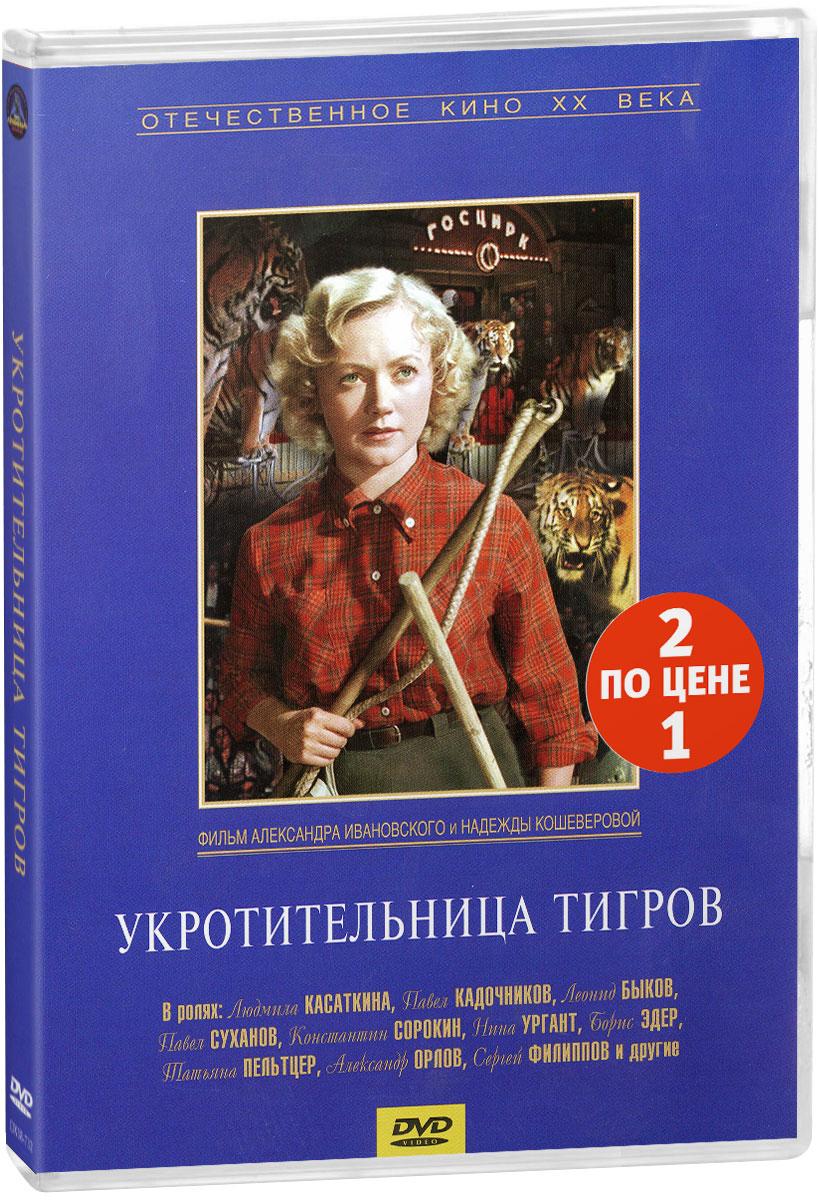 2в1 Женский роман: Укротительница тигров / Сильва. 01-02 серии (2 DVD)