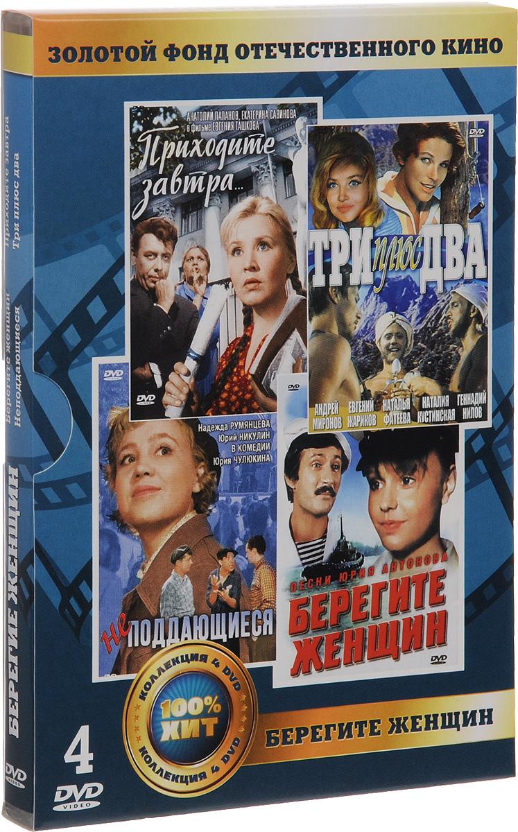 Берегите женщин (4 DVD)
